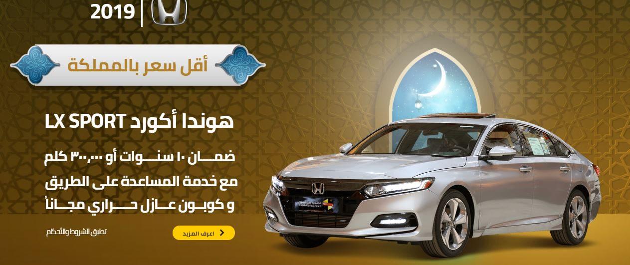 عروض Ramadan 2020 من مجموعة Saleh علي سيارات هوندا